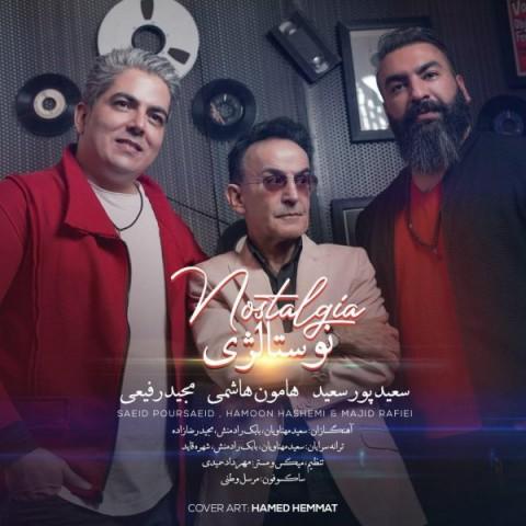 دانلود آهنگ سعید پورسعید، هامون هاشمی و مجید رفیعی نوستالژی Saeid Poursaeid,
