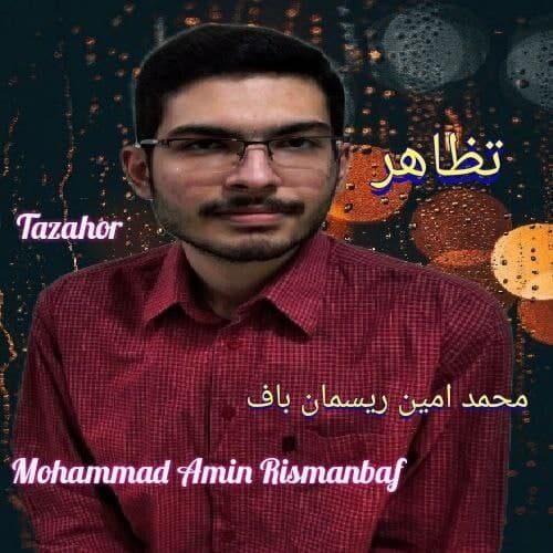 دانلود آهنگ محمد امین ریسمان باف تظاهر