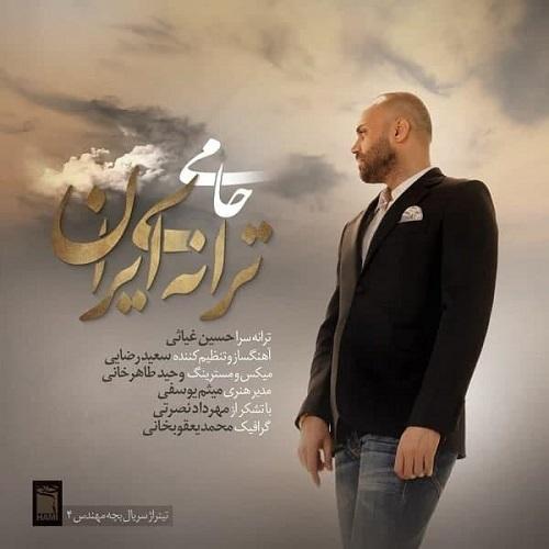 دانلود آهنگ حامی ترانه ی ایران