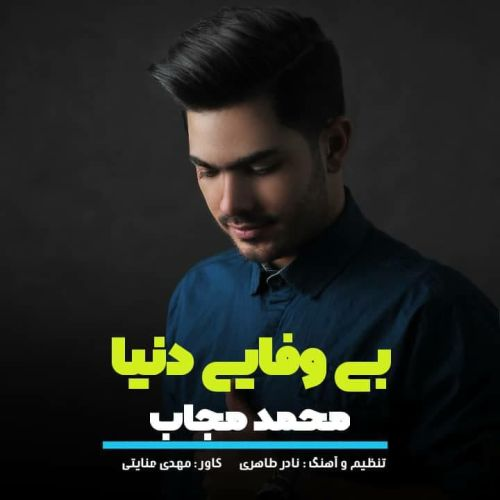 دانلود آهنگ محمد مجاب بی وفایی دنیا