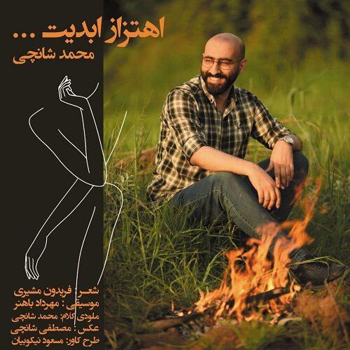 دانلود آهنگ محمد شانچی اهتزاز ابدیت