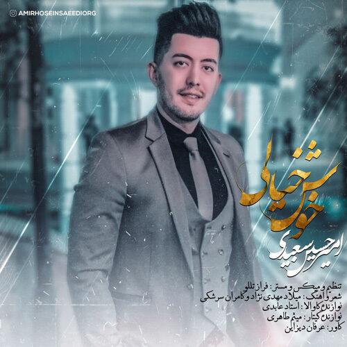 دانلود آهنگ امیرحسین سعیدی خوش خیالی