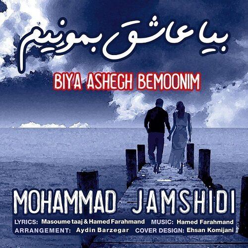 دانلود آهنگ محمد جمشیدی بیا عاشق بمونیم