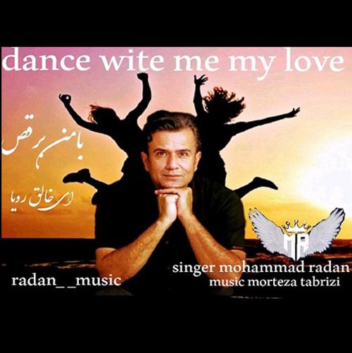 دانلود آهنگ محمد رادان با من برقص