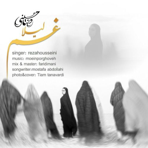دانلود آهنگ رضا حسینی غم لیلا