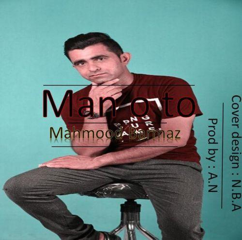 دانلود آهنگ محمود برمز منو تو