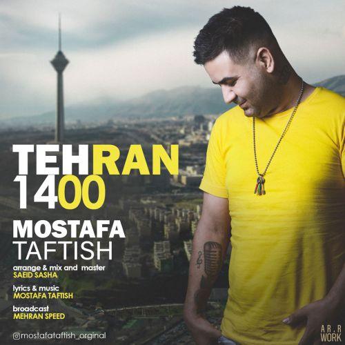 دانلود آهنگ مصطفی تفتیش تهران ۱۴۰۰