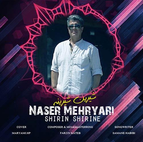 دانلود آهنگ ناصر مهریاری شیرین شیرینه