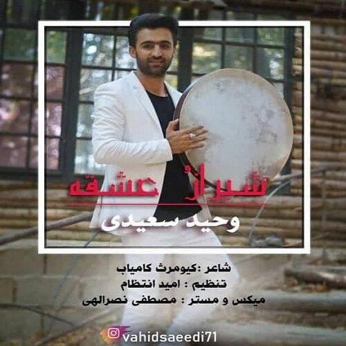 دانلود آهنگ وحید سعیدی شیرازُ عشقه