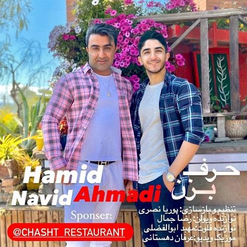 دانلود آهنگ حمید و نوید احمدی حرف بزن