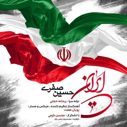 دانلود آهنگ حسین صفری ایران