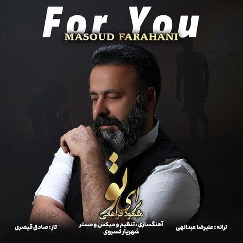 دانلود آهنگ مسعود فراهانی برای تو