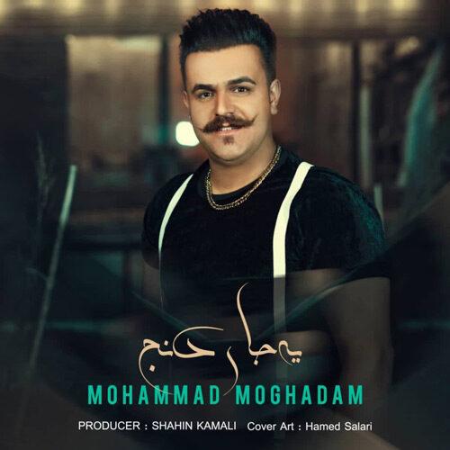 دانلود آهنگ محمد مقدم یه جای دنج