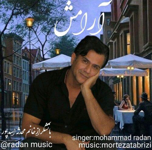 دانلود آهنگ محمد رادان آرامش