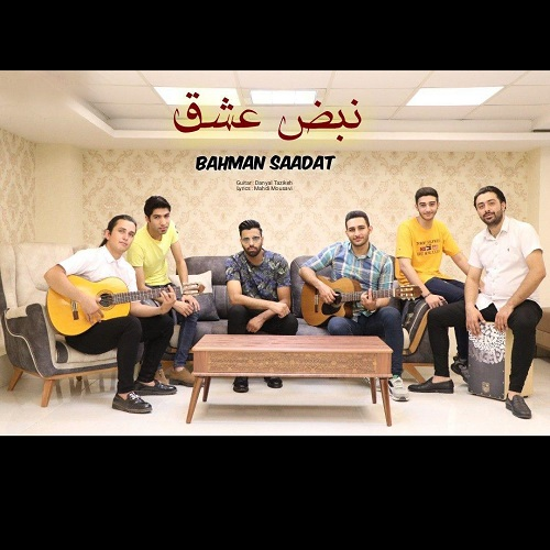 دانلود آهنگ بهمن سعادت نبض عشق