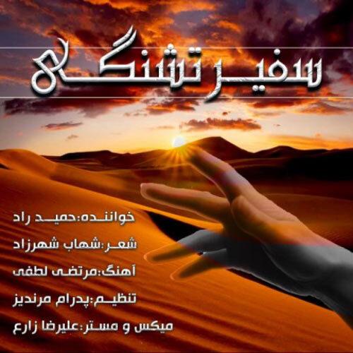 دانلود آهنگ دکترحمید راد سفیر تشنگی