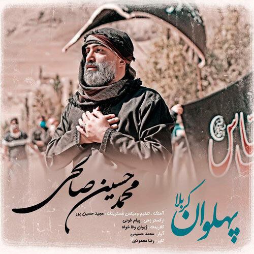 دانلود آهنگ محمد حسین صالحی پهلوان کربلا