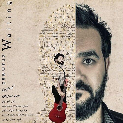 دانلود آهنگ محمد مهرابیان کافئین