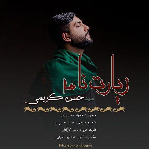 دانلود آهنگ سید حسن کریمی زیارت نامه
