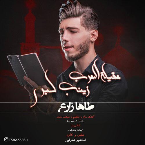 دانلود آهنگ طاها زارع عقیله العرب زینب کبری