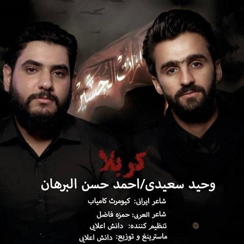 دانلود آهنگ وحید سعیدی و احمد حسن البرهان کربلا