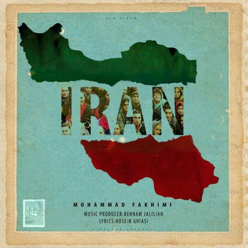 دانلود آهنگ محمد فخیمی ایران